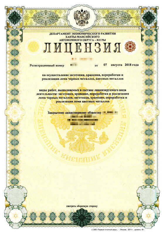 Лицензия на сбор и транспортирование аккумуляторов